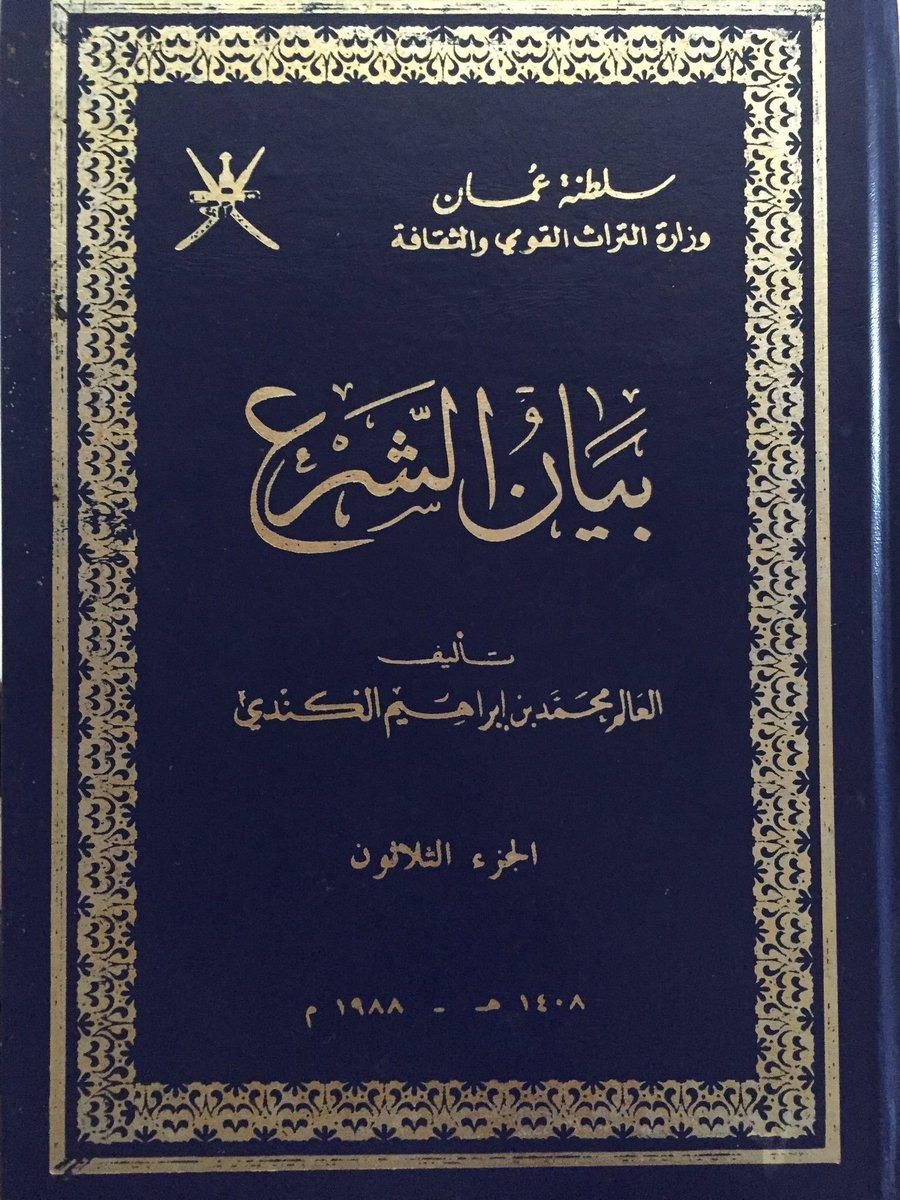 """كتاب """"بيان الشرع"""" من أقدم وأهم المراجع الفقهية العمانية"""