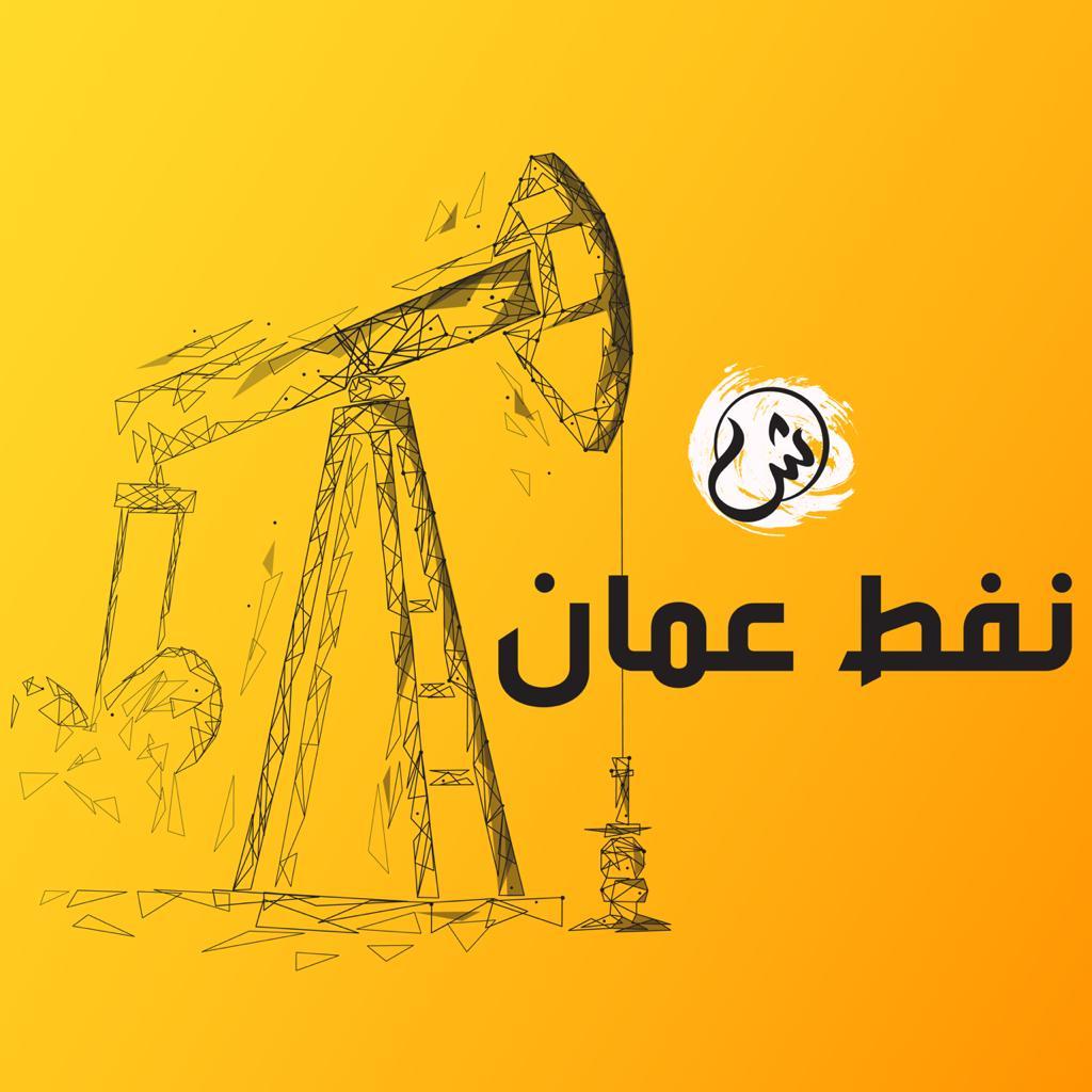 سعر نفط عمان اليوم: 43.96 دولار