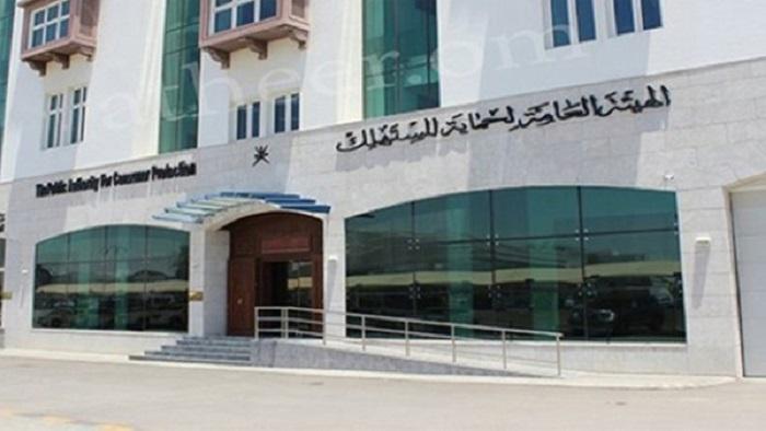 Drop in consumer complaints in Oman