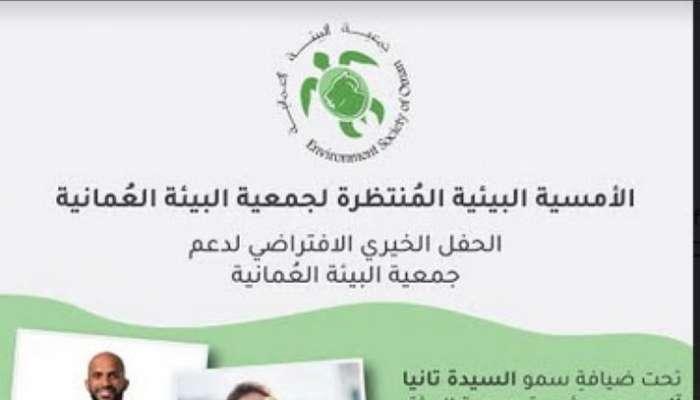 جمعية البيئة العُمانية تستعد لعقد حفلها الخيري الافتراضي