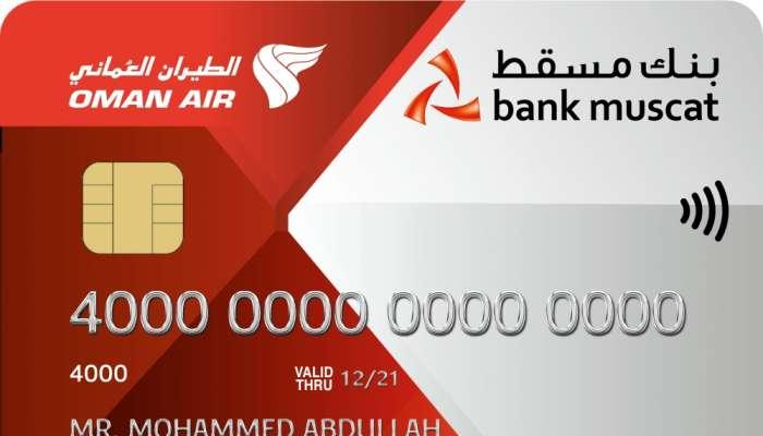 بنك مسقط يقدم عرضا ترويجيا مع الطيران العماني