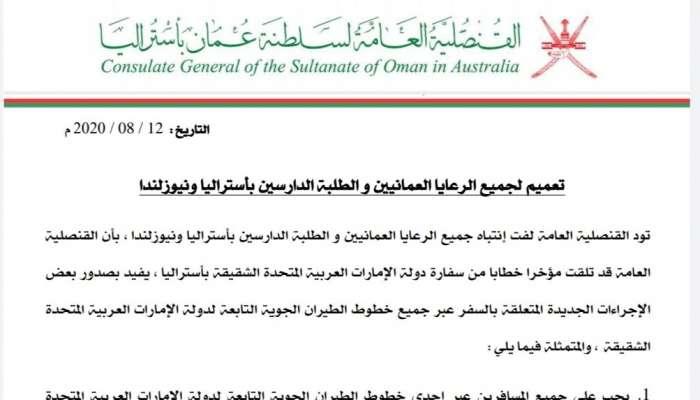قنصليتنا بأستراليا تصدر تعميم للرعايا العمانيين والطلبة الدارسين بأستراليا ونيوزيلندا