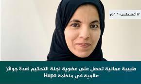 طبيبة عمانية تتحصل على عضوية لجنة التحكيم لعدة جوائز عالمية في منظمة Hupo