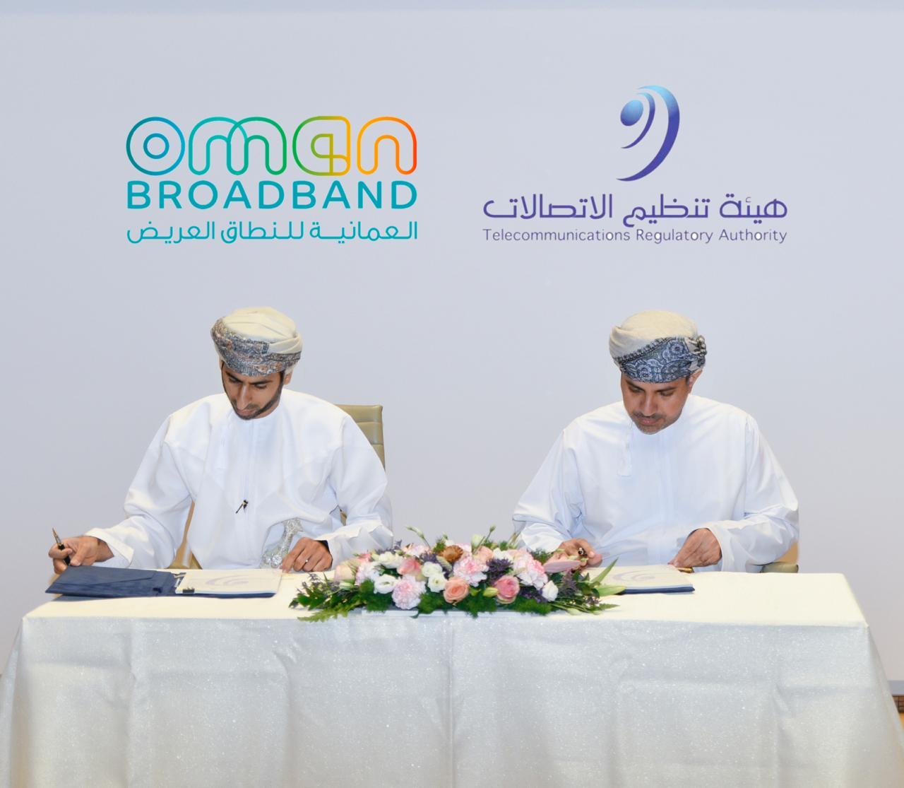 اتفاقية لتنفيذ مبادرة لتغطية القرى والتجمعات السكانية بخدمات الاتصالات والإنترنت