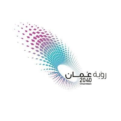 نظام الأمان الوظيفي يحقق أهداف رؤية عمان 2040