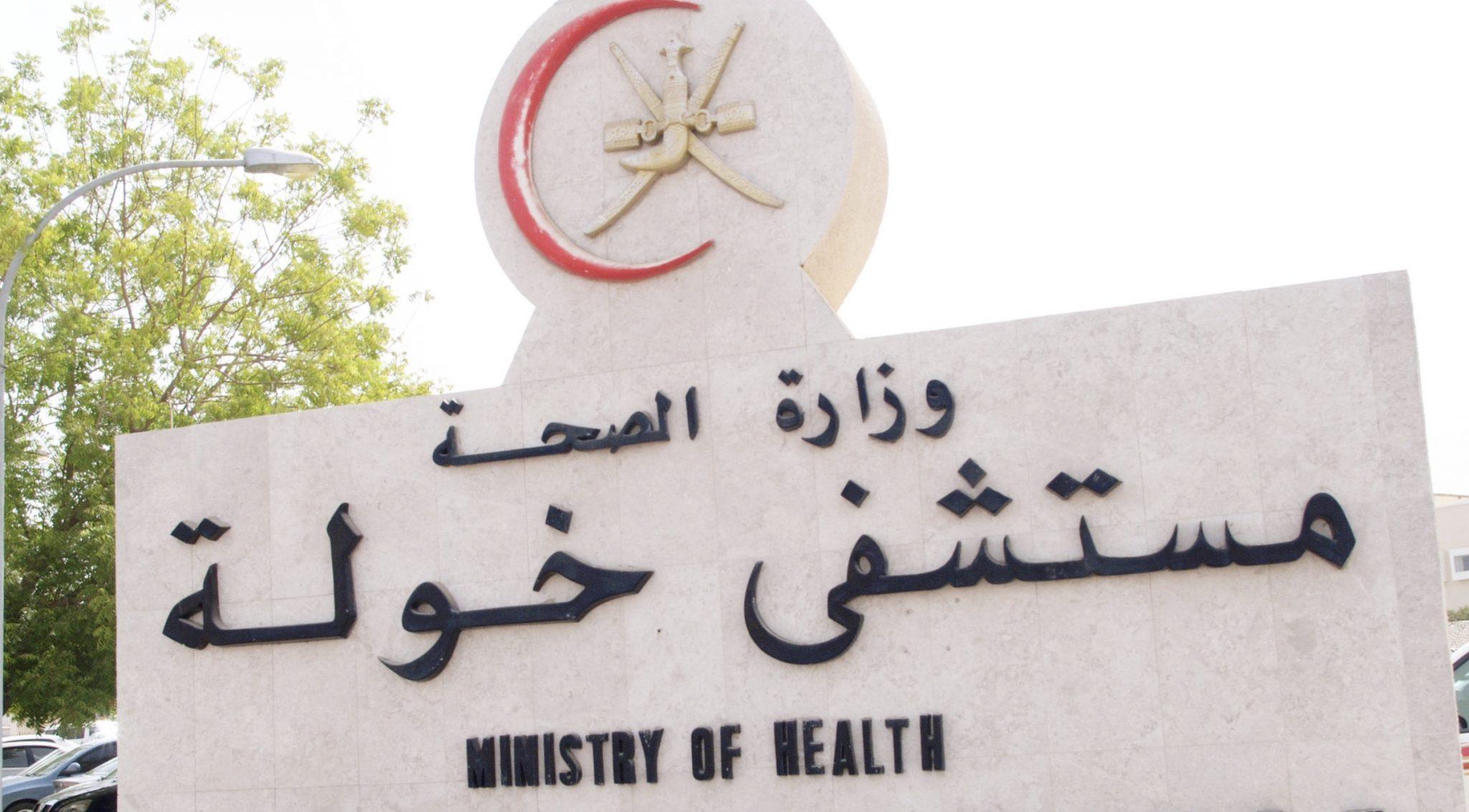 وزنه أكثر من 6 كجم .. مستشفى خولة يزيل ورم ضخم من مريض عماني