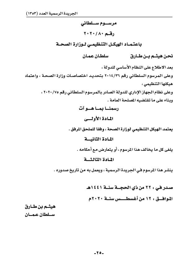 """تفاصيل المرسوم السلطاني بـ""""اعتماد الهيكل التنظيمي لوزارة الصحة"""""""