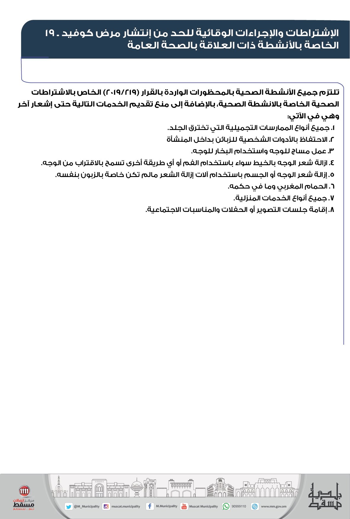 بلدية مسقط: 8 إجراءات ممنوعة في الحزمة السادسة