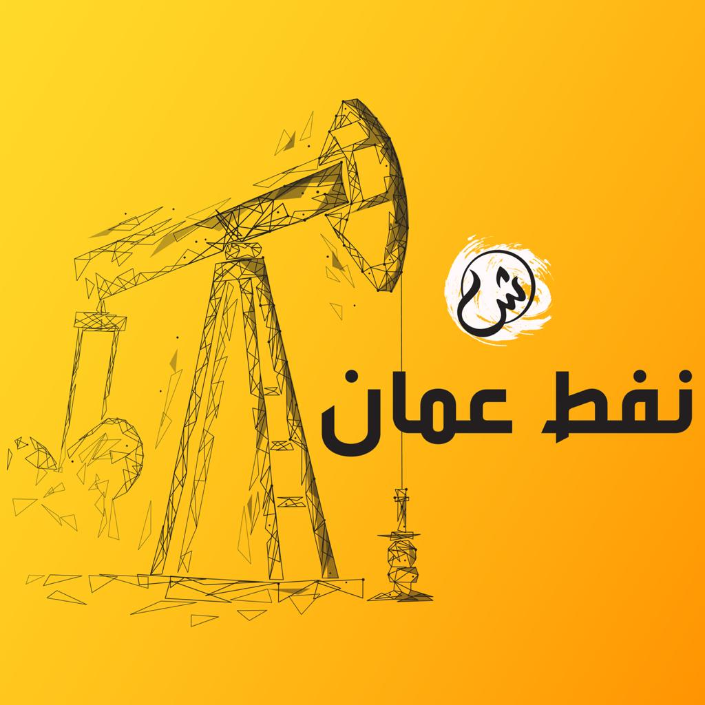 سعر نفط عُمان يرتفع بمقدار 41 سنتًا