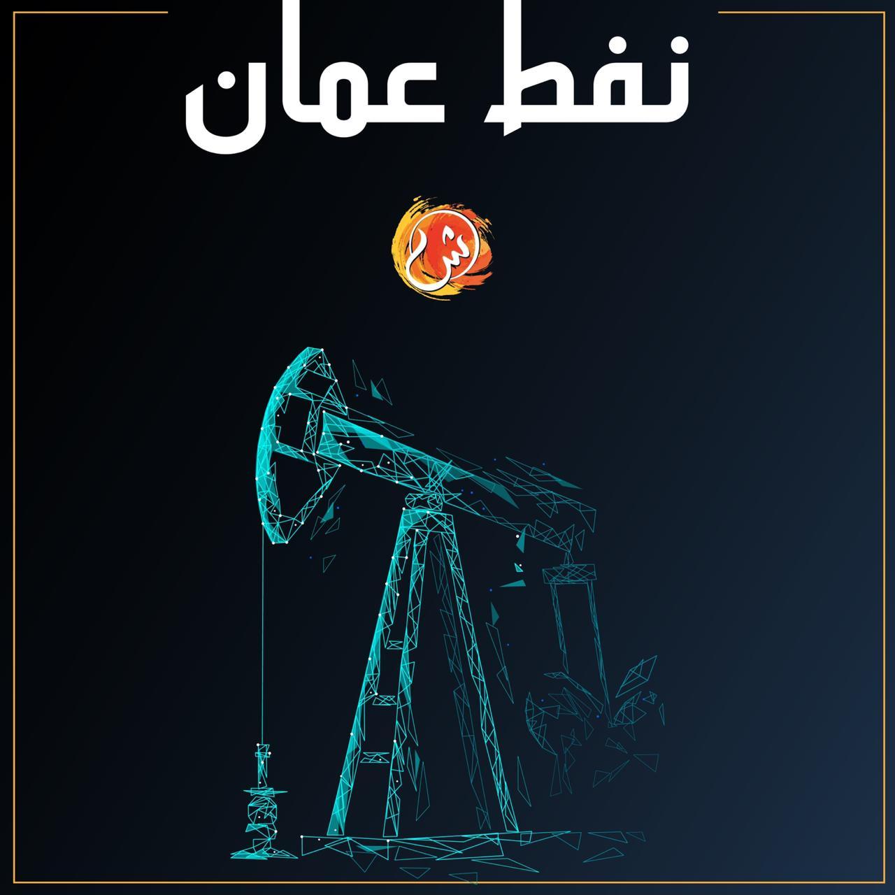 44 دولار سعر نفط عمان اليوم