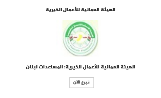 تبرع.. من أجل لبنان وشعبها الشقيق