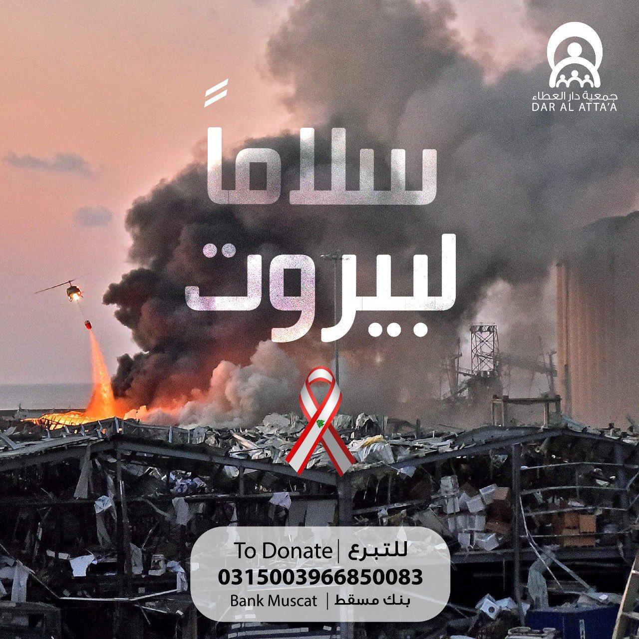 """جمعية دار العطاء تطلق حملة """"سلاماً لبيروت"""" .."""