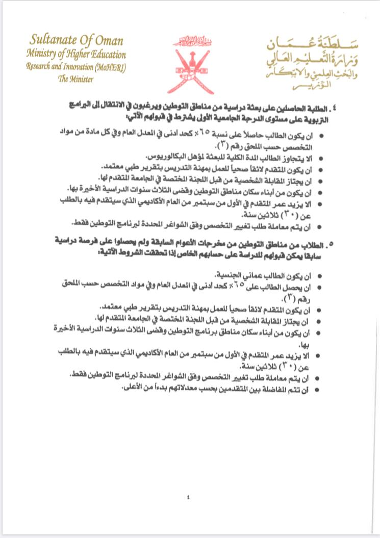 وزيرة التعليم العالي والبحث العلمي والابتكار تصدر قرارًا وزاريًا
