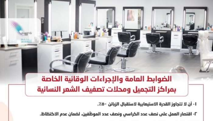 بلدية مسقط تنشر الضوابط العامة الخاصة بمراكز التجميل ومحلات تصفيف الشعر النسائية