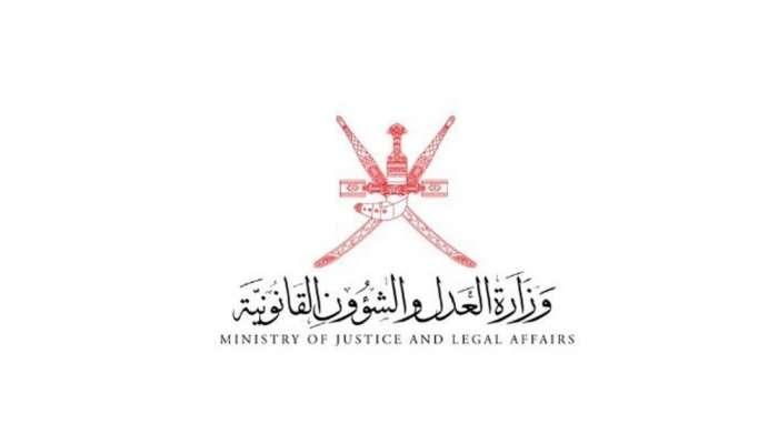 """""""استدراك"""" من وزارة العدل والشؤون القانونية"""