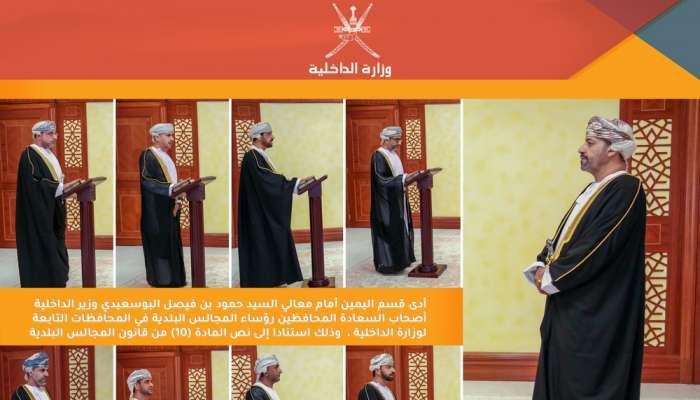 أمام وزير الداخلية .. رؤساء المجالس البلدية يؤدون قسم اليمين