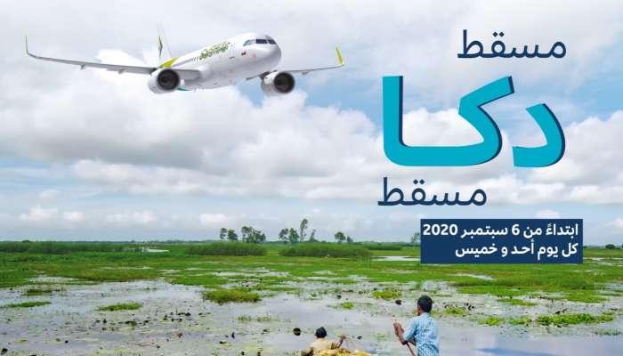 SalamAir to operate special flights to Bangladesh