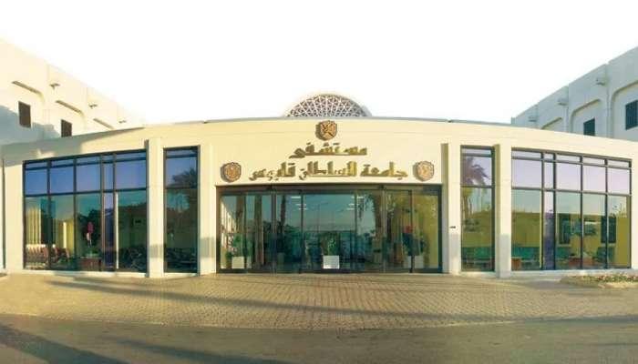 مستشفى جامعة السلطان قابوس يصدر توضيحا بشأن الطفلة التي تلقت العلاج في قطر