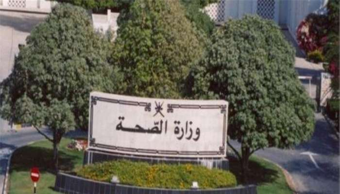 وزارة الصحة تنعى ممرضة توفيت بعد إصابتها بكورونا