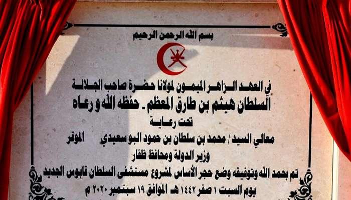 وضع حجر الأساس لمشروع مستشفى السلطان قابوس الجديد بصلالة
