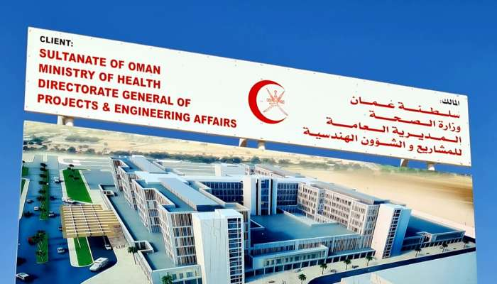 Foundation stone laid for new Sultan Qaboos Hospital in Salalah