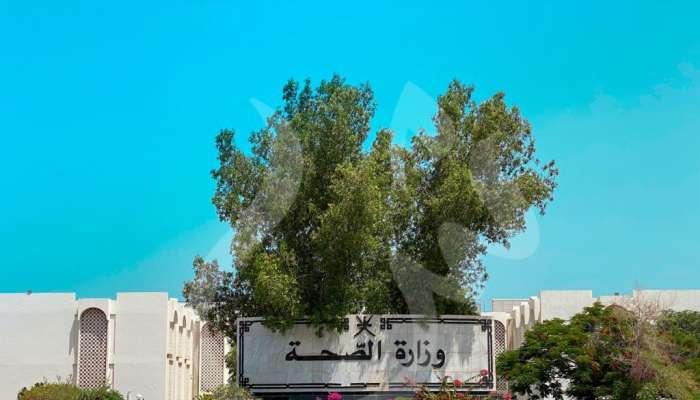 بيان صادر عن وزارة الصحة بشأن تظلم وشكوى طلبة كلية عمان للعلوم الصحية
