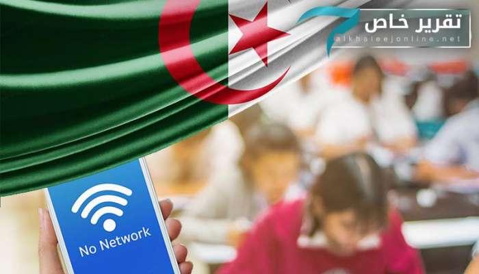 مليار دولار حجم الخسائر الجزائرية بسبب قطع الانترنت