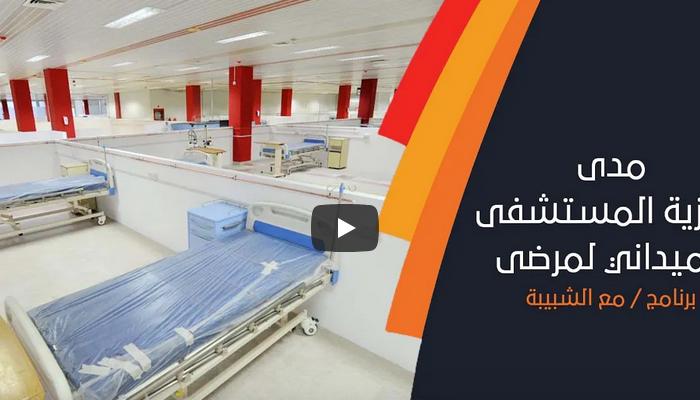مدى جاهزية المستشفى الميداني لمرضى فيروس كورونا
