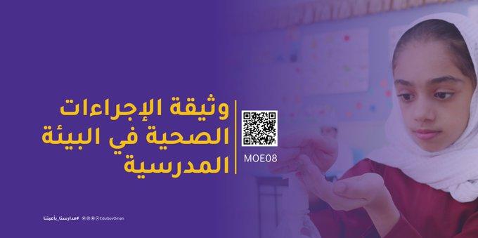 التربية والتعليم تُصدر وثيقة الإجراءات الصحية في البيئة المدرسية
