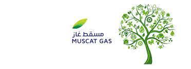 """تعيين أحمد الذهلي ممثلاً عن صندوق تقاعد موظفي الخدمة المدنية في""""مسقط للغازات"""""""