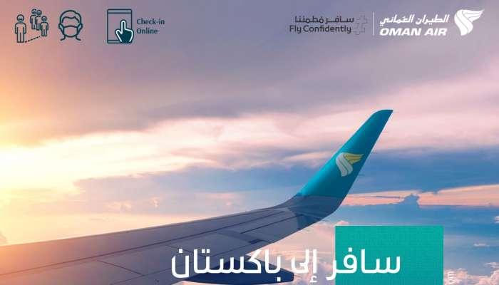 الطيران العماني يعاود رحلاته إلى إسلام أباد ولاهور
