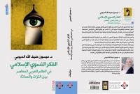كتاب يناقش قضية النسوية بين التراث والحداثة
