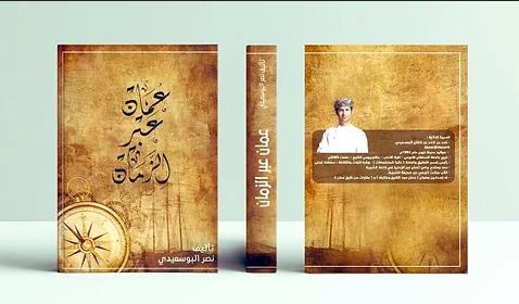 العماني وفاطمة.. أشهر قصص الحب قبل ألف سنة