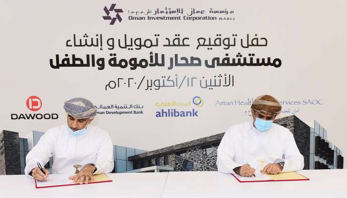 Agreement signed to set obstetric, pediatric hospital in Sohar