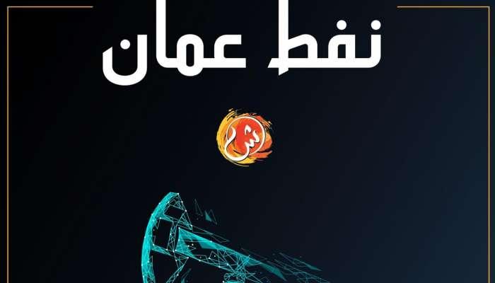سعر نفط عمان اليوم 42.25 دولار