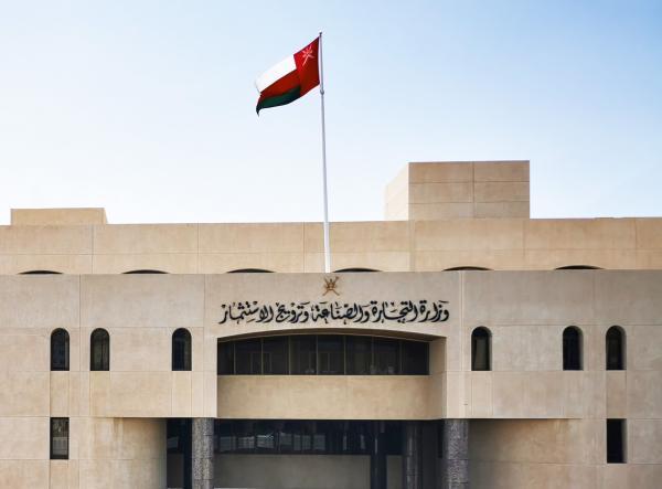 تخويل صفة الضبطية القضائية لبعض موظفي وزارة التجارة والصناعة وترويج الاستثمار