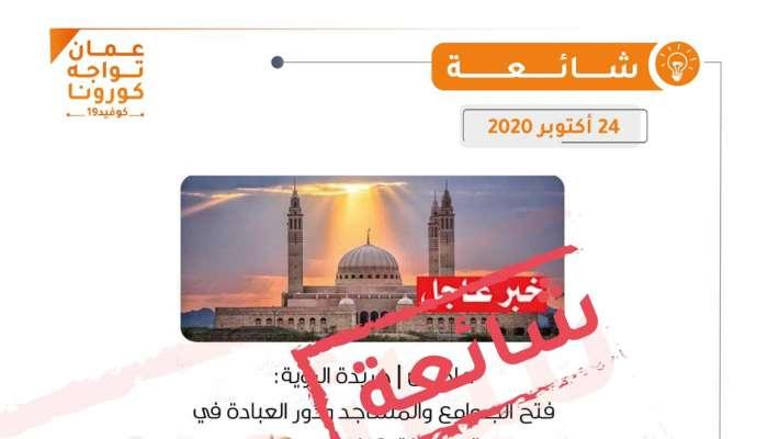 عمان تواجه كورونا ينفي شائعة متداولة حول فتح المساجد