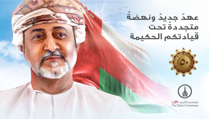 Z-Corp employees celebrates Oman's 50th National Day