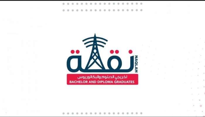 مجموعة نماء تواصل تقديم برنامج نقلة لتأهيل الفنيين الكهربائيين في 2020