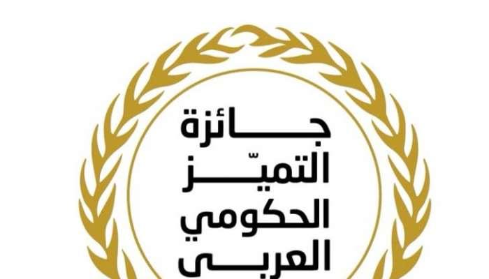 وزارة العمل تحصد جائزة التميز الحكومي العربي