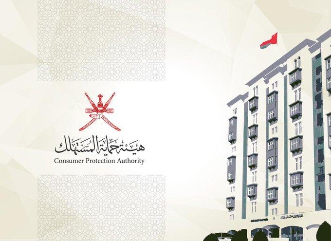 Establishment in Oman fined for improper service