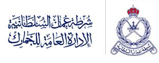 إعلان هام من جمارك عمان للمجتمع التجاري