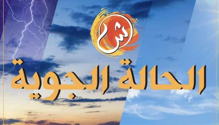 الطقس: فرص هطول أمطار على مسندم.. وصحو بوجه عام على بقية محافظات السلطنة