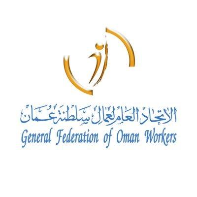410 بلاغًا تلقاها اتحاد عمال السلطنة حتى 10 ديسمبر