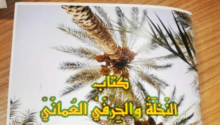 النخلة والحرفي العماني.. إصدار يهتم بالصناعات الحرفية