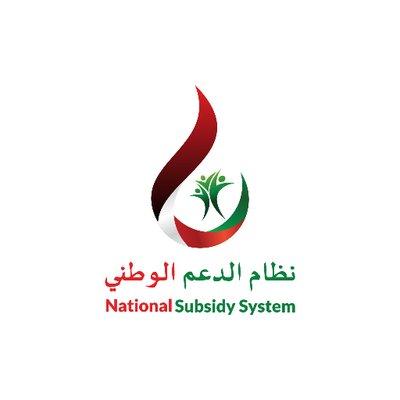 توقف الخدمات الإلكترونية لنظام الدعم الوطني