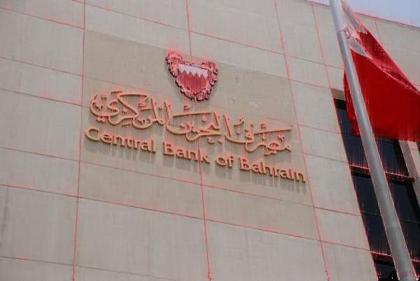 مصرف البحرين المركزي يؤجل أقساط القروض 6 أشهر ابتداءً من مطلع 2021