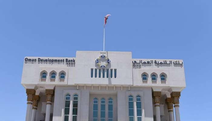 بنك التنمية العماني يصدر بيانا حول التوجيهات السامية