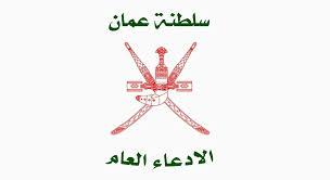 بينهم امرأة عمانية .. الادعاء العام ينشر صور 12 مخالفاً لقرارات اللجنة العليا