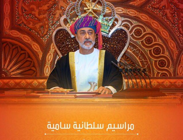 جلالة السلطان يصدر مرسومين سلطانيين ساميين